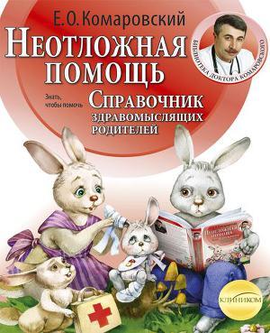 Орз Руководство Для Здравомыслящих Родителей Комаровский