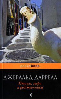 Джеральд даррелл птицы звери и родственники читать