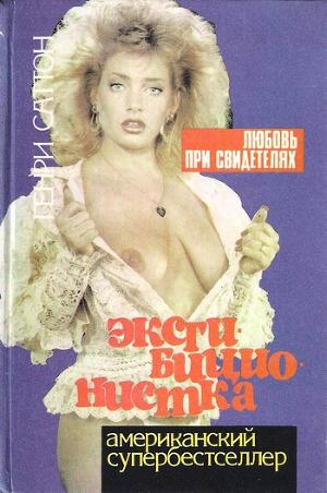 любовь эротика fb2 скачать