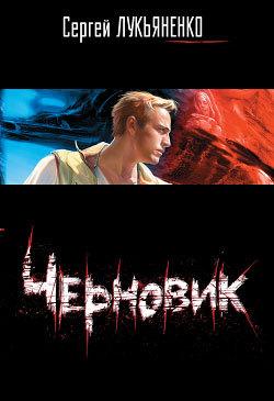 Сергей лукьяненко скачать книги бесплатно, книги автора сергей.