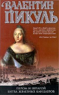 Валентин пикуль битва железных канцлеров скачать книгу fb2 txt.