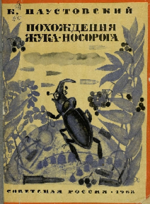похождение жука носорога картинки