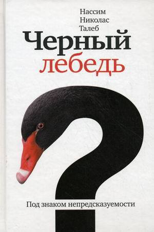 нассим талеб черный лебедь под знаком непредсказуемости отзывы