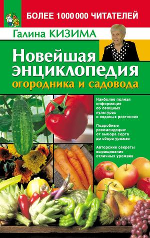 Большая Энциклопедия Огородника и Садовода Кизима - картинка 1