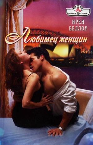 Порно романы о любви про миллиардеров