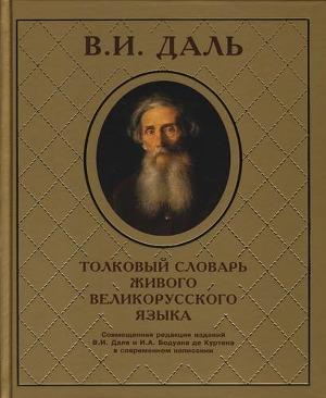 Толковый словарь русского языка | электронная библиотека etextlib.