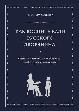 муравьева о. с. как воспитывали русского дворянина скачать