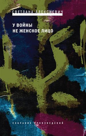 Алексиевич светлана у войны — не женское лицо…, скачать.