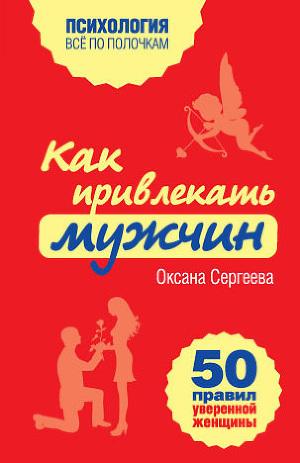 оксана сергеева перерыв на жизнь читать