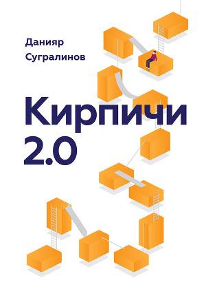 Данияр сугралинов кирпичи – читать онлайн бесплатно или скачать.