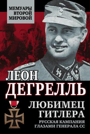 леон дегрелль о русских
