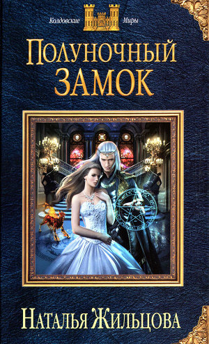Обложка книги н жильцова полуночный замок