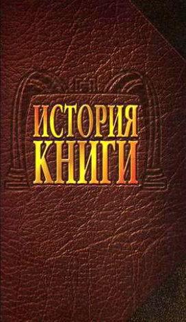 Учебник история для вузов скачать