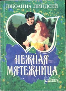 Книга нежная мятежница читать онлайн джоанна линдсей.