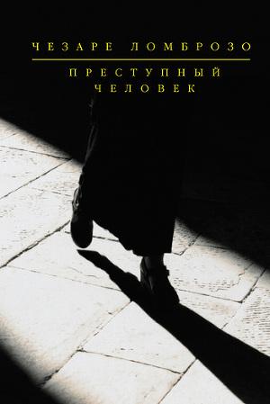 Книга ломброзо преступный человек скачать.