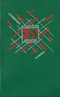 Советские детективы – скачать бесплатно в epub, fb2, rtf, mobi.