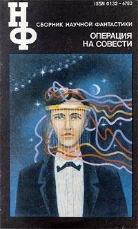 Научная фантастика » страница 16 » скачать fb2 книги и читать.