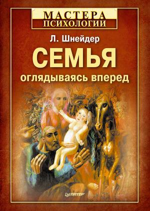 Книга шнейдер семейная психология