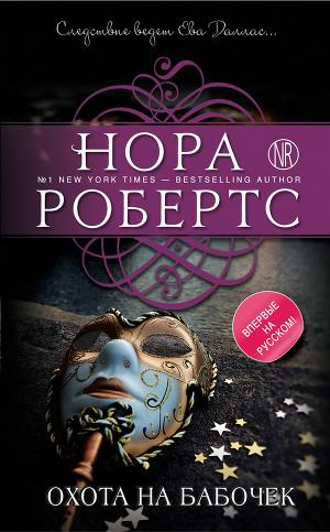 Книга Вкус счастья  Робертс Нора  Читать онлайн