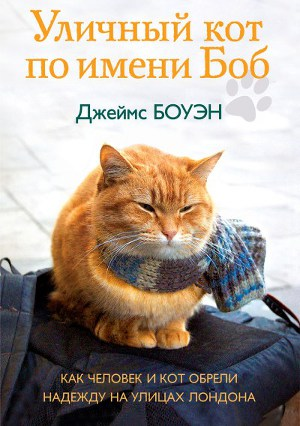 Джеймс боуэн уличный кот по имени боб скачать книгу fb2 txt.