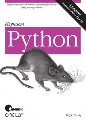 Программирование на python. 2-е издание. Марк лутц. Скачать в.