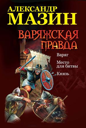 Читать мангу убить сталкера на русском 7 глава