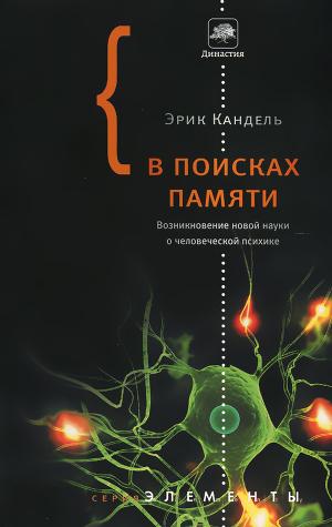 В поисках памяти: возникновение новой науки о человеческой психике.