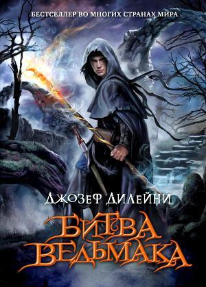 Джозеф дилейни книга секрет ведьмака – скачать fb2, epub, pdf.