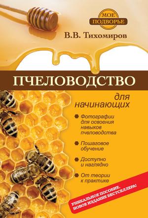 Пчеловодство для начинающих скачать книгу вадима тихомирова.