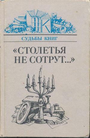 Метро 2033 крым остров головорезов читать