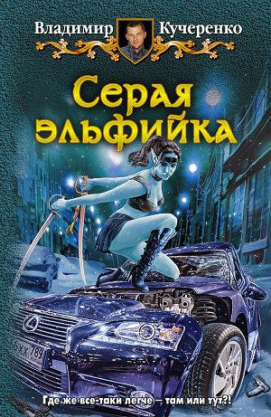 Кучеренко владимир серая эльфийка 01. Танцы с саблями.