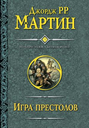 Джордж р. Р. Мартин, игра престолов. Книга 2 – скачать pdf на.
