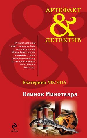 Екатерина Лесина Fb2