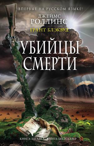 Скачать книгу джеймс роллинс убийцы смерти fb2 || и цзин скачать книгу.