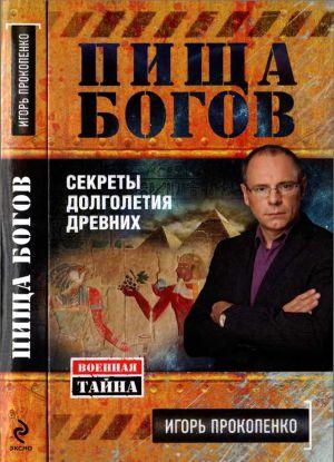 Читать книгу игорь прокопенко пища богов
