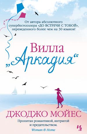 Книга вилла «аркадия» читать онлайн. Автор: джоджо мойес.