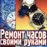Ремонт часов своими руками пособие для начинающего мастера pdf 36