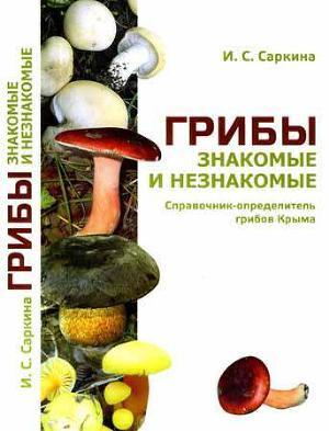 саркина грибы знакомые и незнакомые
