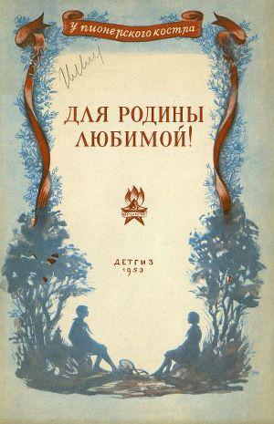 Сочинение по рассказы паустовского о природе короткие мои летние каникулы