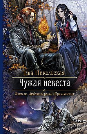 Ева никольская – серия книг чужая невеста – скачать по порядку в.