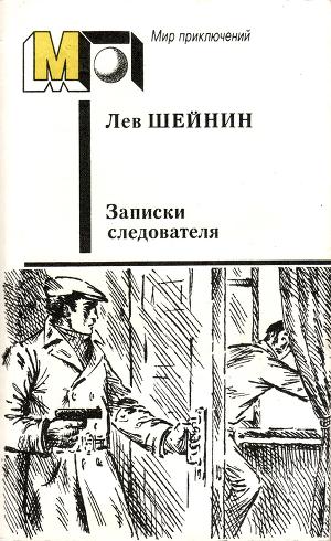 книга лев шейнин старый знакомый скачать бесплатно