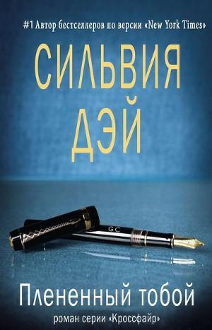 Книга Обнаженная для тебя  Дэй Сильвия  Читать онлайн