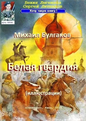 Белая гвардия» михаил булгаков — скачать книгу в fb2, epub, rtf.