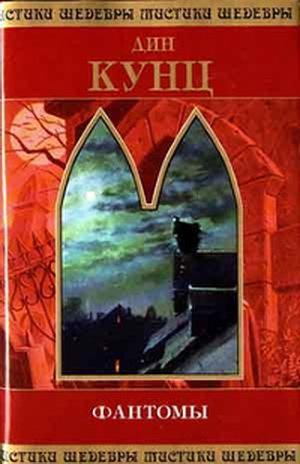 Книга фантомы дин кунц