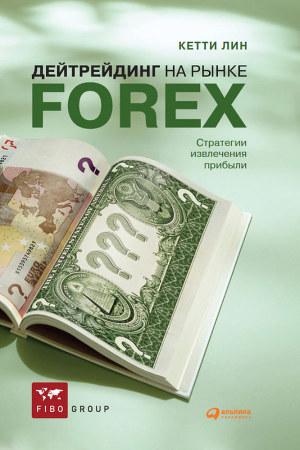 Дейтрейдинг на рынке forex скачать торрент форекс с минимальным депозитом 100 рублей