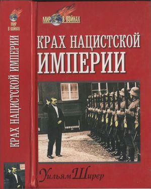 Рузвельт читать онлайн