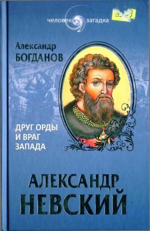 Книга житие александра невского fb2