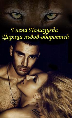 chitat-lyubovno-fantasticheskie-romani-erotika