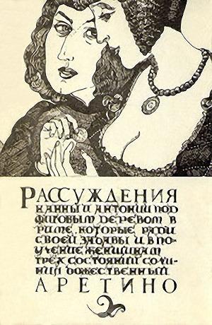 Эротика в произведениях старинных мастеров фото 738-393