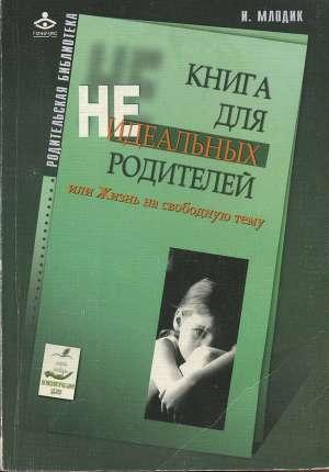 Обложка книги млодик для неидеальных родителей